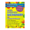 พจนานุกรมอังกฤษ-ไทย ฉบับสำนวนกับวลี