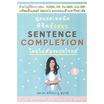 สุดยอดเทคนิคพิชิตข้อสอบ sentence completion โดยไม่ต้องแปลโจทย์ 1