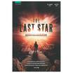 อุบัติการณ์ถล่มโลก (The Last Star)