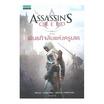 Assassin's Creed ตอนพันธกิจลับแห่งครูเสด