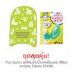 Thai Sports ชุดโฟมว่ายน้ำ ลายเรืองแสง สีเขียว กับ ยางอุดหู Tabata EP408J