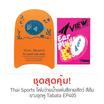 Thai Sports โฟมว่ายน้ำแฟนซีลายสัตว์ สีส้ม กับ ยางอุดหู Tabata EP405