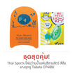 Thai Sports โฟมว่ายน้ำแฟนซีลายสัตว์ สีส้ม กับ ยางอุดหู Tabata EP408J