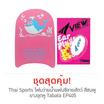 Thai Sports โฟมว่ายน้ำแฟนซีลายสัตว์ สีชมพู กับ ยางอุดหู Tabata EP405