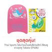 Thai Sports โฟมว่ายน้ำแฟนซีลายสัตว์ สีชมพู กับ ยางอุดหู Tabata EP408J