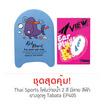 Thai Sports โฟมว่ายน้ำ 2 สี มีลาย สีฟ้า กับ ยางอุดหู Tabata EP405