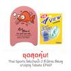 Thai Sports โฟมว่ายน้ำ 2 สี มีลาย สีชมพู กับ ยางอุดหู Tabata EP407