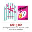 Thai Sports โฟมว่ายน้ำ 1 สี ลายทาง สีเขียว กับ ยางอุดหู Tabata EP405