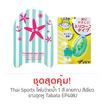 Thai Sports โฟมว่ายน้ำ 1 สี ลายทาง สีเขียว กับ ยางอุดหู Tabata EP408J