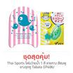 Thai Sports โฟมว่ายน้ำ 1 สี ลายทาง สีชมพู กับ ยางอุดหู Tabata EP408J