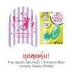 Thai Sports โฟมว่ายน้ำ 1 สี ลายทาง สีม่วง กับ ยางอุดหู Tabata EP408J