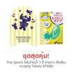 Thai Sports โฟมว่ายน้ำ 1 สี ลายทาง สีเหลือง กับ ยางอุดหู Tabata EP408J