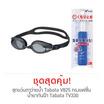 Thai Sports ชุดแว่นตาว่ายน้ำ Tabata V825 ทรงแฟชั่น สายปรับง่าย กับ น้ำยากันฝ้า Tabata TV330