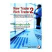New Trader Rich Trader 2 เทรดเดอร์รวยสอนเทรดเดอร์มือใหม่ เล่ม 2