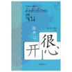คัดตัวอักษรจีน ภาค 2 เล่ม 1 ชุด เหิ่น คาย ซิน