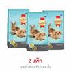 สมาร์ฮาร์ท อาหารกระต่าย ผักและธัญพืช 200ก.(แพ็ก3 ชิ้น)