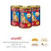 สมาร์ฮาร์ท อาหารสุนัขกระป๋อง เนื้อวัวและตับ 400 g (แพ็ค3)