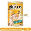 Nekko อาหารเปียกแมว ปลาทูน่าหน้าแซลมอนในน้ำเกรวี่ 70 กรัม x 12 ซอง