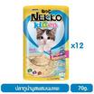 Nekko อาหารเปียกลูกแมว ทูน่ามูสผสมนมพะ 70 กรัม x 12 ซอง