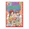 Kitty Candy Girls เล่ม 9 โอ้โห เอาตัวรอดจากภัยร้ายได้ง่ายจัง (ฉบับการ์ตูน)