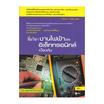 งานไฟฟ้าและอิเล็กทรอนิกส์เบื้องต้น (รหัสวิชา 2100-1006)