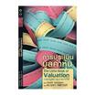 การประเมินมูลค่าหุ้น The Little Book of Valuation