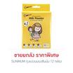 SUNMUM ถุงแบ่งนมผงซันมัม (ยกลัง 12 กล่อง)