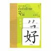 คัดตัวอักษรจีน ภาค 3 เล่ม 2 ชุดหนี ห่าว มา