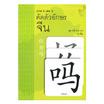 คัดตัวอักษรจีน ภาค 3 เล่ม 3 ชุดหนี ห่าว มา