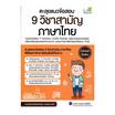 ตะลุยแนวข้อสอบ 9 วิชาสามัญ ภาษาไทย