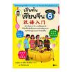 เริ่มต้นเรียนจีน 6 (ฉบับปรับปรุงล่าสุด)