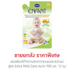 Enfant ทำความสะอาดจุกนมและขวดนม สูตร Extra Mild Care 700 มล. (ยกลัง)