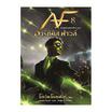 Artemis Fowl อาร์ทิมิส ฟาวล์ เล่ม 8 ศึกสุดท้ายพิทักษ์โลก (จบ)