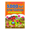 5000 ศัพท์ภาษาอังกฤษ