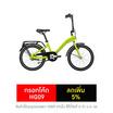 """LA Bicycle จักรยานซิตี้ไบค์ รุ่น เซนส์ 20""""  ซิงเกิ้ลสปีด"""