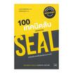 100 เทคนิคลับของหน่วย SEAL ฉบับต้องรอดในทุกสถานการณ์ (100 Deadly Skills Survival Edition)
