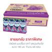 ดัชมิลล์ นมเปรี้ยวUHT รสองุ่นเคียวโฮ 180มล. (ยกลัง 48 กล่อง)