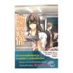 มีศพฝังอยู่ใต้ฝ่าเท้าคุณซากุระโกะ เล่ม 3 ตอน สายฝน เดือนกันยายน และคำโกหกของเธอ (LN)