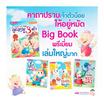 ชุด Big Book นิทานเล่มใหญ่ (4 เล่ม)