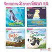 ชุด นิทานภาพ 2 ภาษา พัฒนา EQ (4 เล่ม)