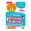 ชุด เสริมทักษะการอ่าน เขียน เรียนรู้ภาษาไทย (5 เล่ม)