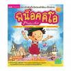 ชุด นิทานคลาสสิก 2 ภาษา เสริมสร้างพัฒนาการ (6 เล่ม)
