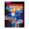 ชุด หนังสือเสริมความรู้พร้อมแว่นตา 3 มิติ (5 เล่ม)