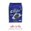 ครีมโอ คุกกี้แซนวิชรสช็อกโกแลตสอดไส้ครีมวานิลลา 45 กรัม (แพ็ก 12 ชิ้น)
