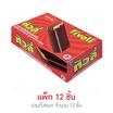 ทิวลี่ เวเฟอร์สอดไส้ครีมเคลือบช็อกโกแลต 25 กรัม (แพ็ก 12 ชิ้น)