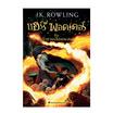 Box set หีบสมบัติ แฮร์รี่พอตเตอร์ เล่ม 1-7 (ปกใหม่ 2017)