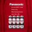 Panasonic NEO ถ่านไฟฉาย รุ่น R6NT/4SL AA (4 ก้อน)