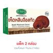 ผลิตภัณฑ์เสริมอาหารเห็ดหลินจือสกัด (ตรา สุรพล) 2 กล่อง (30 แคปซูล/กล่อง)