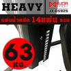 Major Sport โฮมยิม Homegym 2.5 สถานี + สมิทแมชชีน Smitch Machine รุ่น JX-DS925