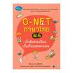 O-NET ภาษาไทย ม.6 เก็งข้อสอบ เฉียบเรียบทุกคะแนน
